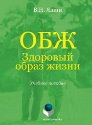 Здоровый образ жизни ISBN 978-5-9765-1121-7
