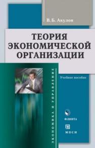 Теория экономической организации.  Учебное пособие ISBN 978-5-9765-1174-3