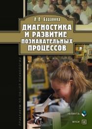 Диагностика и развитие познавательных процессов.  Учебное пособие ISBN 978-5-9765-1179-8