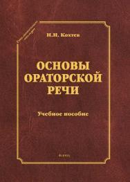 Основы ораторской речи  . — 3-е изд., стер. ISBN 978-5-9765-1180-4