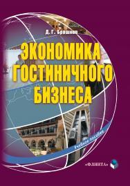 Экономика гостиничного бизнеса: учеб. пособие. — 3-е изд., стер. ISBN 978-5-9765-1184-2
