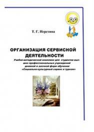 Организация сервисной деятельности – 3-е изд., стер..  Учебное пособие ISBN 978-5-9765-1205-4