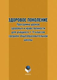 Здоровое поколение : Программа уроков здоровья и нравственности.  Учебное пособие ISBN 978-5-9765-1213-9