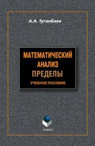 Математический анализ: Пределы  . — 3-е изд., доп..  Учебное пособие ISBN 978-5-9765-1219-1