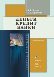 Деньги. Кредит. Банки ISBN 978-5-9765-1242-9