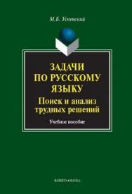 Задачи по русскому языку. Поиск и анализ трудных решений. ISBN 978-5-9765-1247-4