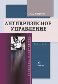 Антикризисное управление . – 3-е изд., стер. ISBN 978-5-9765-1321-1