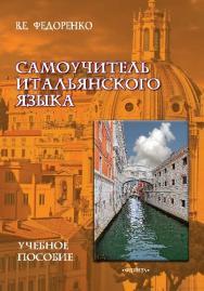 Самоучитель итальянского языка ISBN 978-5-9765-1334-1
