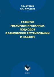 Развитие рискориентированных подходов в банковском регулировании и надзоре.  Монография ISBN 978-5-9765-1336-5