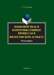 Языковой знак и коммуникативные процессы в  философском аспекте ISBN 978-5-9765-1414-0