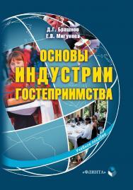 Основы индустрии гостеприимства : учеб. пособие. — 2-е изд., стер. ISBN 978-5-9765-1422-5