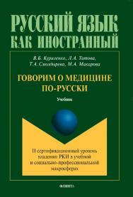 Говорим о медицине по-русски (II сертификационный уровень владения русским языком как иностранным в учебной и социально-профессиональной макросферах) ISBN 978-5-9765-1428-7