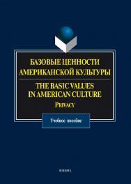 Базовые ценности американской культуры. The Basic Values in American Culture: Privacy : учеб. пособие. — 3-е изд., стер. ISBN 978-5-9765-1471-3