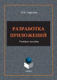 Разработка приложений.  Учебное пособие ISBN 978-5-9765-1482-9