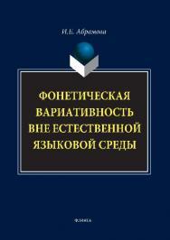 Фонетическая вариативность вне естественной языковой среды.  Монография ISBN 978-5-9765-1493-5