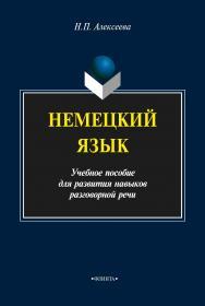 Немецкий язык ISBN 978-5-9765-1496-6
