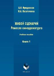 Живой сценарий. Ремесло кинодраматурга : в 3 кн. Кн. 1 ISBN 978-5-9765-1509-3