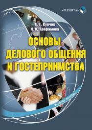Основы делового общения и гостеприимства ISBN 978-5-9765-1542-0