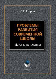 Проблемы развития современной школы (Из опыта работы).  Монография ISBN 978-5-9765-1546-8