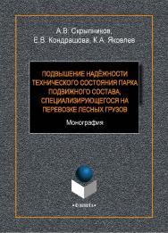 Повышение надёжности технического состояния парка подвижного состава, специализирующегося на перевозке лесных грузов ISBN 978-5-9765-1561-1