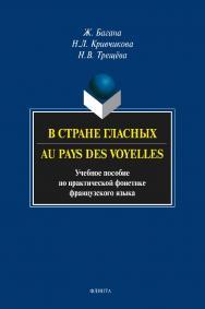 В стране гласных. Au pays des voyelle   по практической фонетике французского языка. — 3-е изд., стер. ISBN 978-5-9765-1566-6