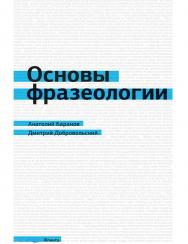 Основы фразеологии (краткий курс) ISBN 978-5-9765-1567-3