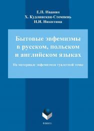Бытовые эвфемизмы в русском, польском и английском языках (на материале эвфемизмов туалетной темы) ISBN 978-5-9765-1575-8