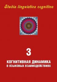 Studia linguiustica cognitiva. Вып. 3. Когнитивная динамика в языковых взаимодействиях: межвузовский сб. науч. тр. ISBN 978-5-9765-1577-2