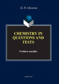 Chemistry in questions and tests ISBN 978-5-9765-1585-7