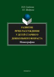 Развитие речи-рассуждения у детей старшего дошкольного возраста  — 3-е изд., стер..  Монография ISBN 978-5-9765-1588-8