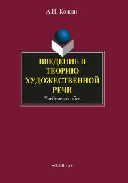 Введение в теорию художественной речи . — 2-е изд., стер. ISBN 978-5-9765-1590-1