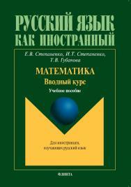 Математика. Вводный курс  – 4-е изд., испр..  Учебное пособие ISBN 978-5-9765-1592-5