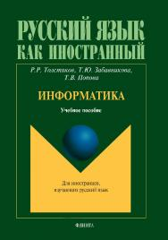 Информатика ISBN 978-5-9765-1593-2