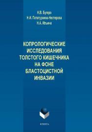 Копрологические исследования толстого кишечника на фоне бластоцистной инвазии.  Монография ISBN 978-5-9765-1595-6