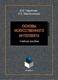 Основы искусственного интеллекта ISBN 978-5-9765-1602-1