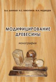 Модифицирование древесины - 2-е изд., стер..  Монография ISBN 978-5-9765-1605-2