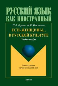 Есть женщины... в русской культуре.  Учебное пособие ISBN 978-5-9765-1606-9