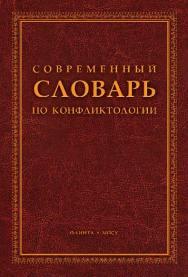 Современный словарь по конфликтологии ISBN 978-5-9765-1612-0
