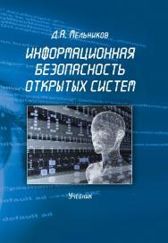 Информационная безопасность открытых систем.  Учебник ISBN 978-5-9765-1613-7