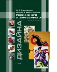 Основные этапы истории российского и зарубежного дизайна ISBN 978-5-9765-1614-4