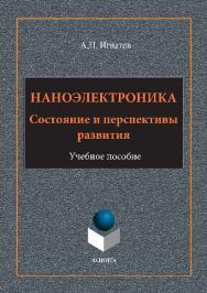 Наноэлектроника. Состояние и перспективы развития ISBN 978-5-9765-1619-9