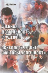 Учебная деятельность студента: психологические факторы успешности ISBN 978-5-9765-1631-1