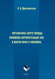 Метафизика злого сердца: проблема онтологизации зла в бытии мира и человека.  Монография ISBN 978-5-9765-1635-9