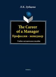 Профессия – менеджер.  Учебное пособие ISBN 978-5-9765-1637-3