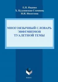 Многоязычный словарь эвфемизмов туалетной темы ISBN 978-5-9765-1641-0
