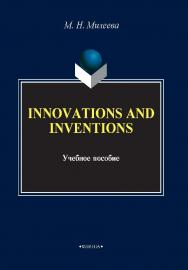 Innovations and inventions.  Учебное пособие ISBN 978-5-9765-1644-1