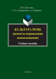 Культура речи (аспекты порождения высказывания)..  Учебное пособие ISBN 978-5-9765-1646-5