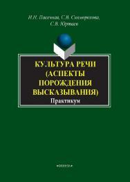Культура речи (аспекты порождения высказывания). Практикум ISBN 978-5-9765-1647-2