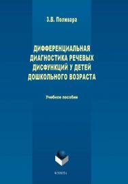 Дифференциальная диагностика речевых дисфункций у детей дошкольного возраста.  Учебное пособие ISBN 978-5-9765-1650-2