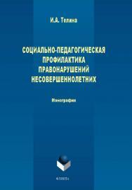 Социально-педагогическая профилактика правонарушений несовершеннолетних.  Монография ISBN 978-5-9765-1656-4